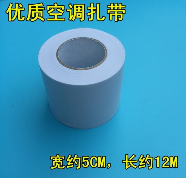Лента для кондиционирования воздуха пакет Кабельная стяжка, кабельная стяжка для кондиционирования воздуха, трубка для кондиционера пакет ремешок линия пакет Кабельный стяж в оригинальной упаковке
