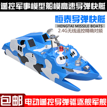 Hengtai electric remote control boat making stealth catamaran missile speedboats destroyer warships military model ship package mail