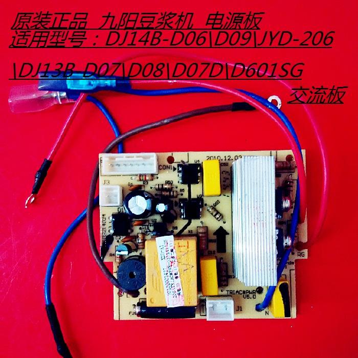 原装九阳豆浆机配件DJ13B-D07\D08\C82D\D06线路板 电源板主板