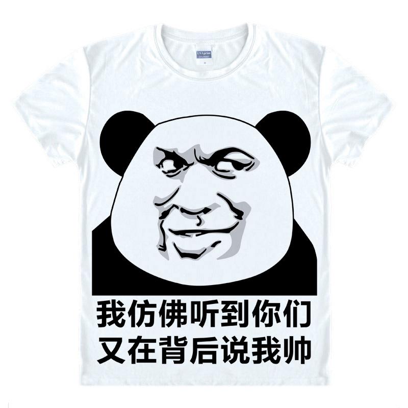 暴走表情包惡搞笑金館長搞笑來互相傷害啊尼瑪王短袖T恤男衣服裝