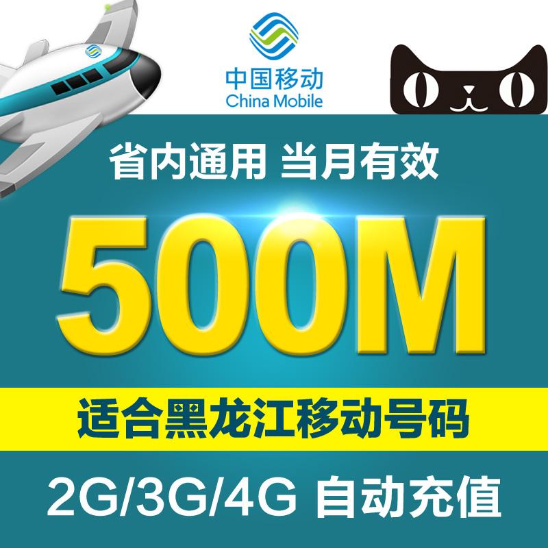 黑龍江移動流量充值500M省內 手機流量包流量卡漫遊包當月有效