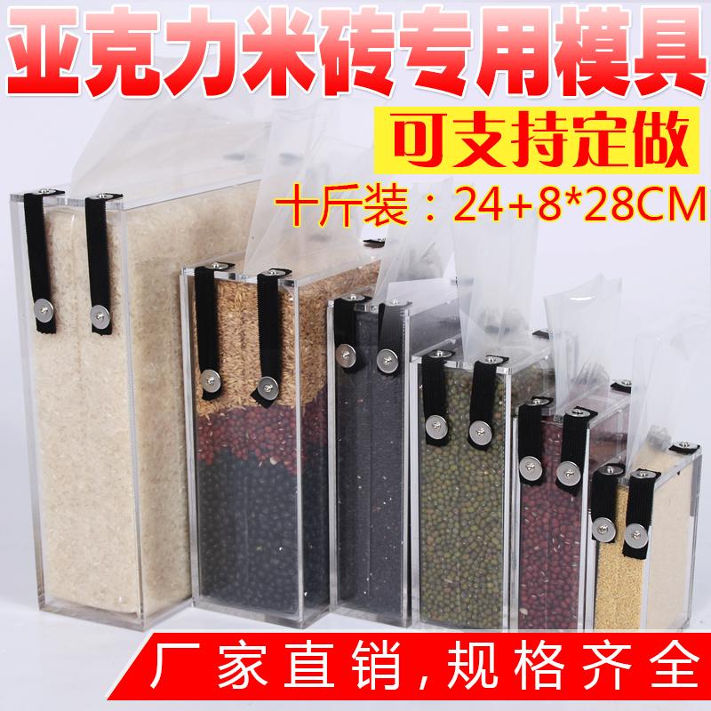 10 цзин, единица измерения веса 24+8 рис разное зерна наряд вакуум мешок акрил метр кирпич квартет плесень привлечь вакуум машинально печать пакет машинально
