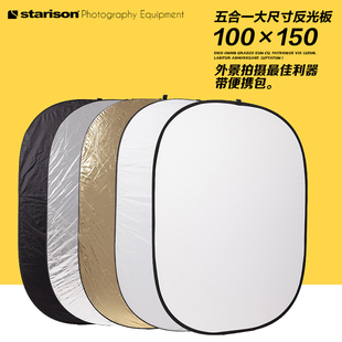 Xin Wesson studio photographic equipment 100 150cm import Observing the large reflective strip portable