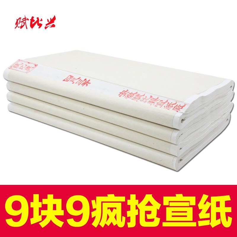 Ода соотношение интерес сюаньчэнская бумага оптовая торговля 100 чжан аньхой Jing County каллиграфия традиционная китайская живопись специальный новичок практика сырье объявлять бесплатная доставка