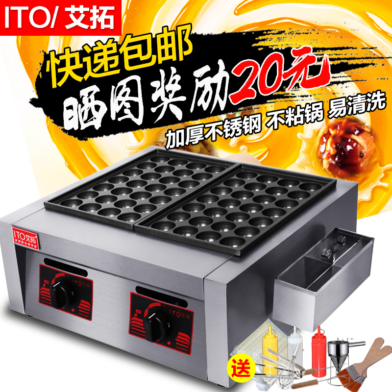 Ай развивать осьминог маленькие фрикадельки машина бизнес двойная плита формы для выпечки электрическое отопление / газ рыба таблетка печь креветка вытаскивать яйцо осьминог сжигать машинально