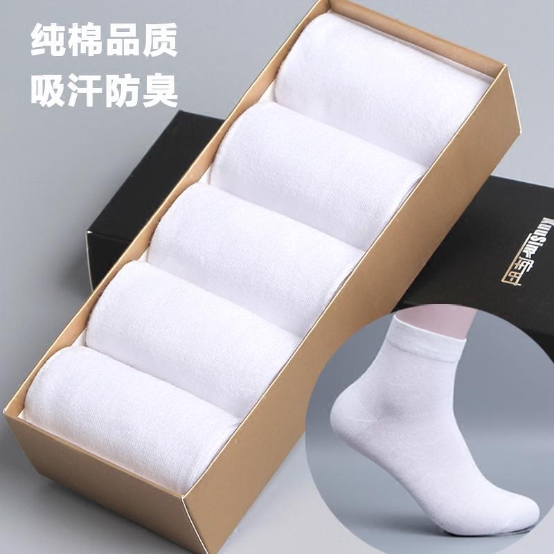 纯棉袜子男士中筒袜春夏薄款防臭运动袜秋冬厚款白色商务全棉长袜