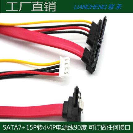 联承SATA7+15P转SH2.0 4p 90度SATA 硬盘高速电脑连接线 特殊线材