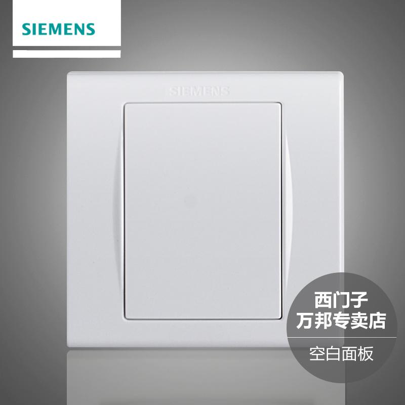 西门子空白面板白板开关盖板品宜雅白86型挡板墙壁电源插座面板