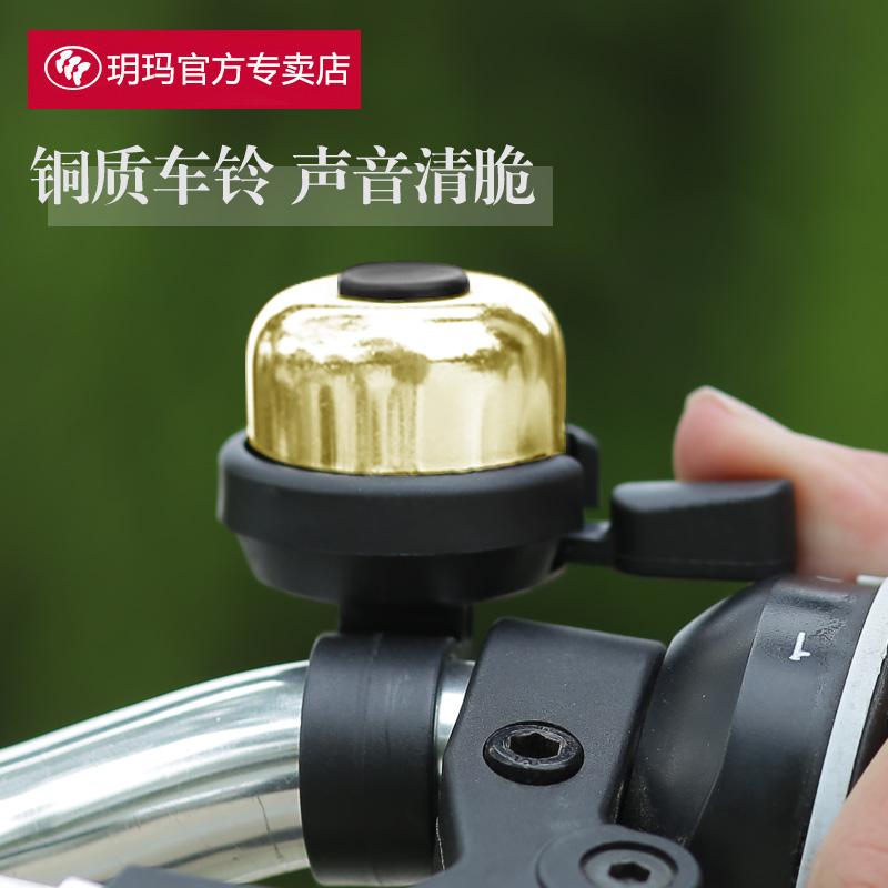 Велосипед колокол одиночная машина колоколчики лязг ретро динамик кольцо яркий верховая езда оборудование горный велосипед монтаж множество моллюск колокол