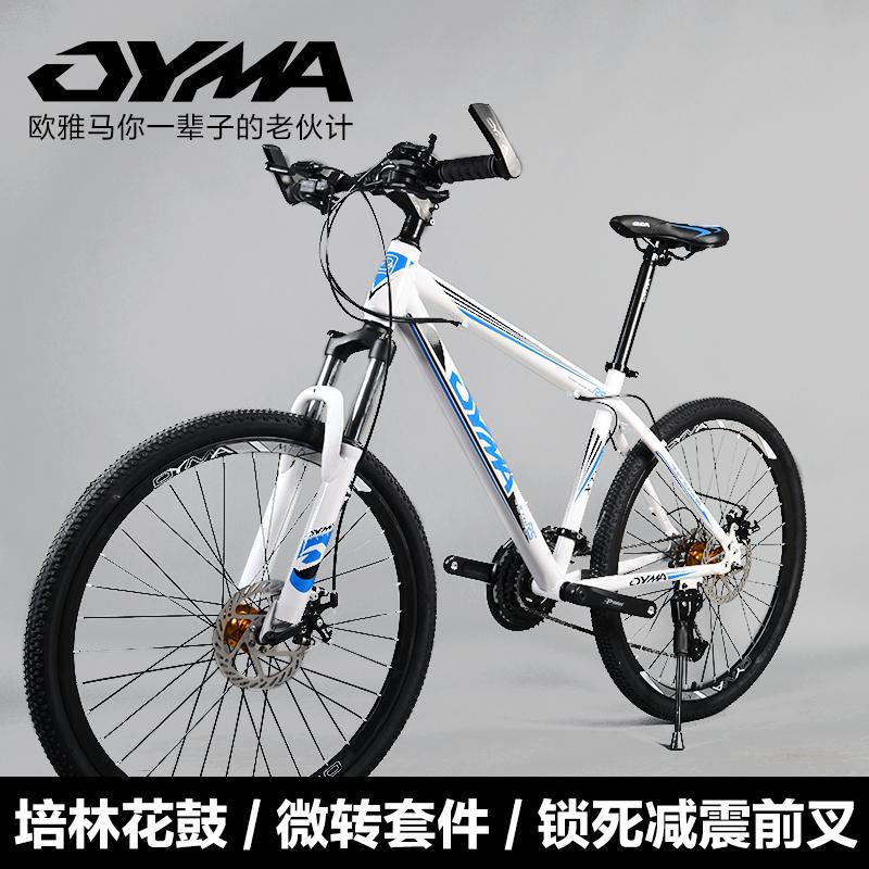 歐雅馬山地自行車雙蝶刹26寸變速21 24 27速男女式學生減震單車