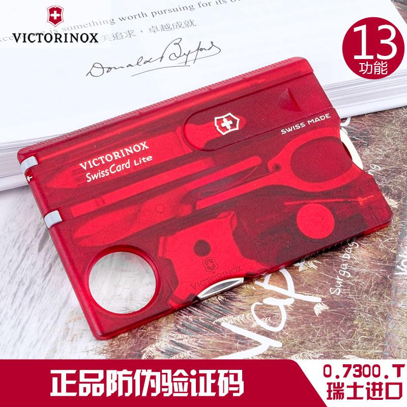 维氏瑞士军刀 原装正品 瑞士卡 透明红 0.7300.T 便携瑞士军刀卡