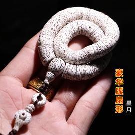 藏式薄片星月菩提子扇形高密正月干磨药片切片114颗佛珠手串新月