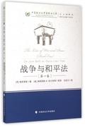 戰爭與和平法(***卷)/中國政法大學國際法文庫 博庫網