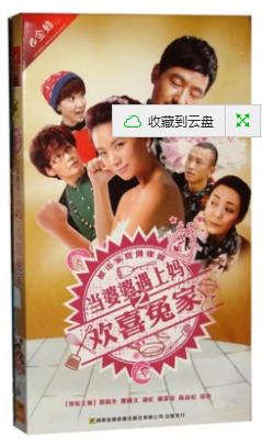 正版电视剧DVD光盘 当婆婆遇上妈之欢喜冤家 7DVD经济版 潘虹