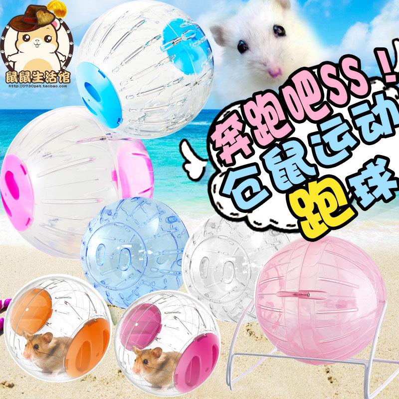 Хомяк бегущий мяч прозрачный катящийся мяч спортивный мяч Хомяк Кристалл игрушка небольшие поставки бегущий мяч бегущий кронштейн на колесах