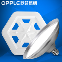 OP Energy-saving bulb LED bulb E27 screw lamp plate factory with ultra-bright flying saucer LED lighting single lamp