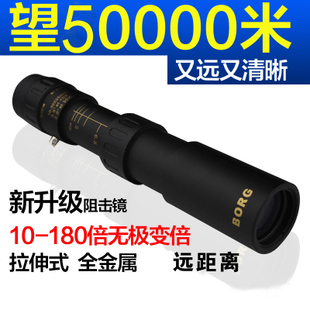 Promise genuine BORG all metal 10 180 zoom monocular telescope non infrared night vision 1000 Mobile Photography