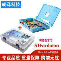 Seven Star Bug 51+arduino Primer Learning Deluxe Suite 51 single-chip machine development Board delivery 2 textbooks