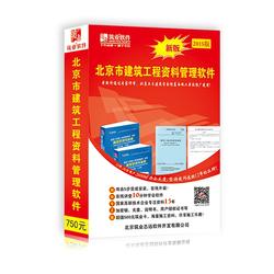 筑业北京市建筑工程资料管理软件2019版   筑业资料软件 加密狗