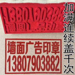 自动出油墙面墙体超大海绵广告印章砌筑开锁修锁疏通纸箱楼道logo