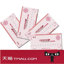 Beijing movie ticket voucher Middle Shadow ticketing pass entity voucher UME120 Home Theater general non-electronic ticket