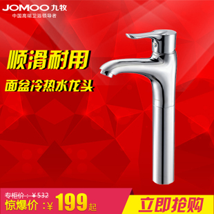 Jiumu high arc hole basin faucet hot and cold taps all copper basin faucet executives 32157 131b