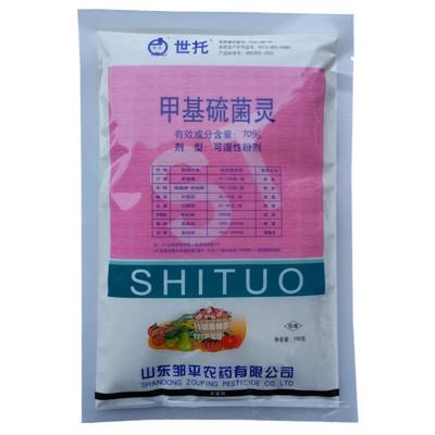 70%甲基硫菌灵甲托植物烟煤黑腐褐斑病农药杀菌剂100g-1000g