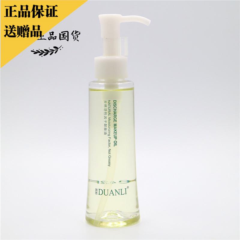 正品端丽天然活姓因子卸妆油洁颜油浓淡眼唇面部温和不刺激清洁