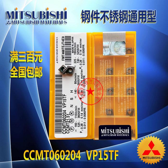 Mitsubishi несколько управление автомобилем лезвие автомобиль нож зерна CCMT060204 VP15TF обработка обычные нержавеющая сталь спокойный сталь модель