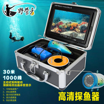 Camper visual high-definition night view fish detector fishing detection underwater camera HD color fish Fishing Gear