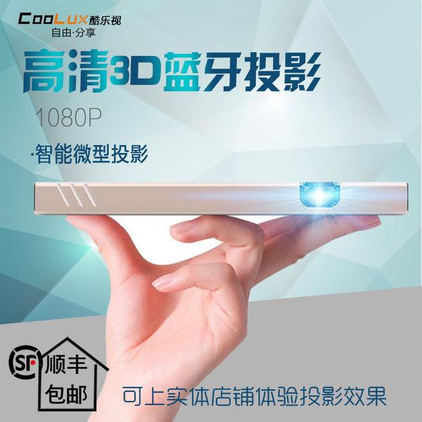 现货 酷乐视X6微型投影仪 智能蓝牙3D高清1080P 高亮度 家用办公