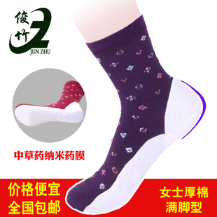 Jun Zhu whole foot crack socks filled soles Ms Houmian full foot foot crack socks