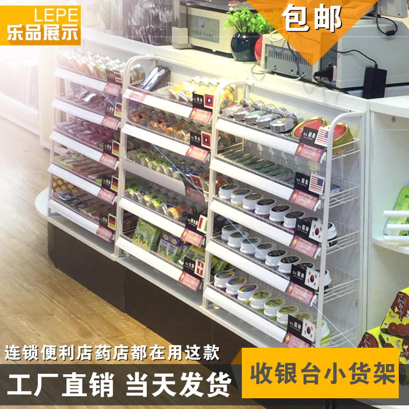 樂品 小貨架 超市收銀台便利店口香糖計生架前台 收銀展示架包郵