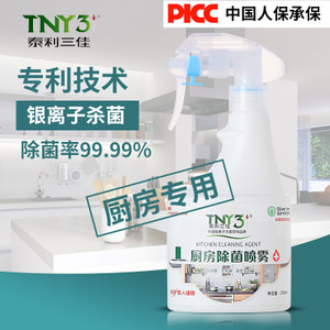 泰利三佳银离子厨房除菌剂免洗家用消毒液油烟机清洁剂除甲醛喷雾