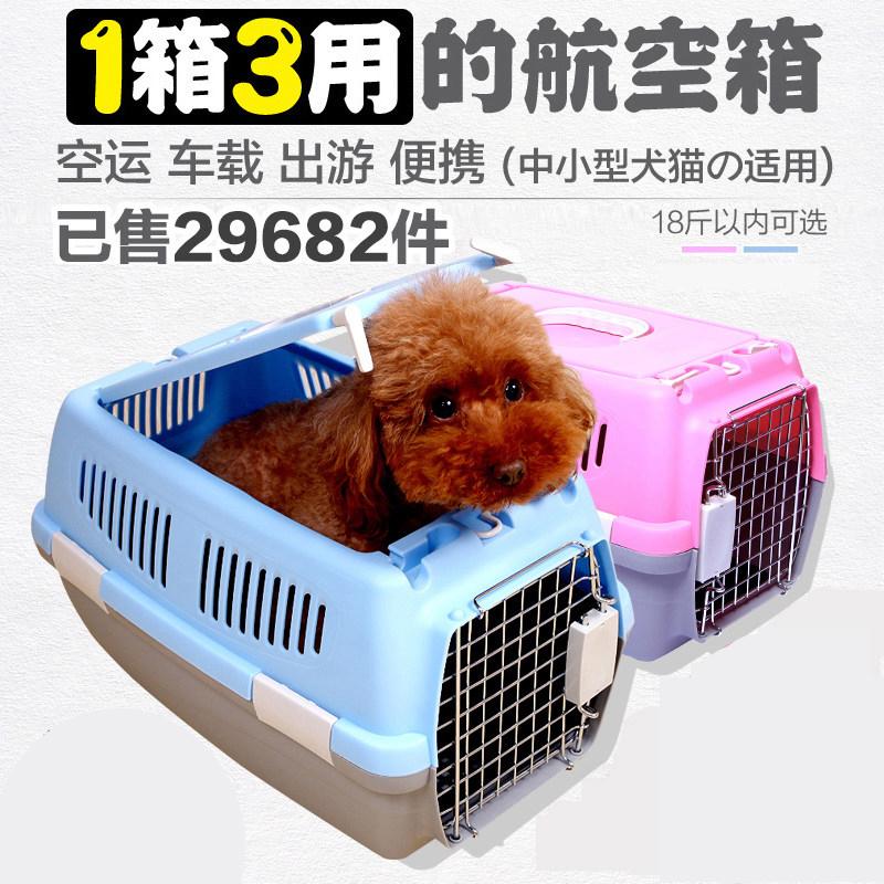Смысл сяо (река) домашнее животное собака авиация коробка китти портативный из чемодан собака кот авиация ящик большой размер