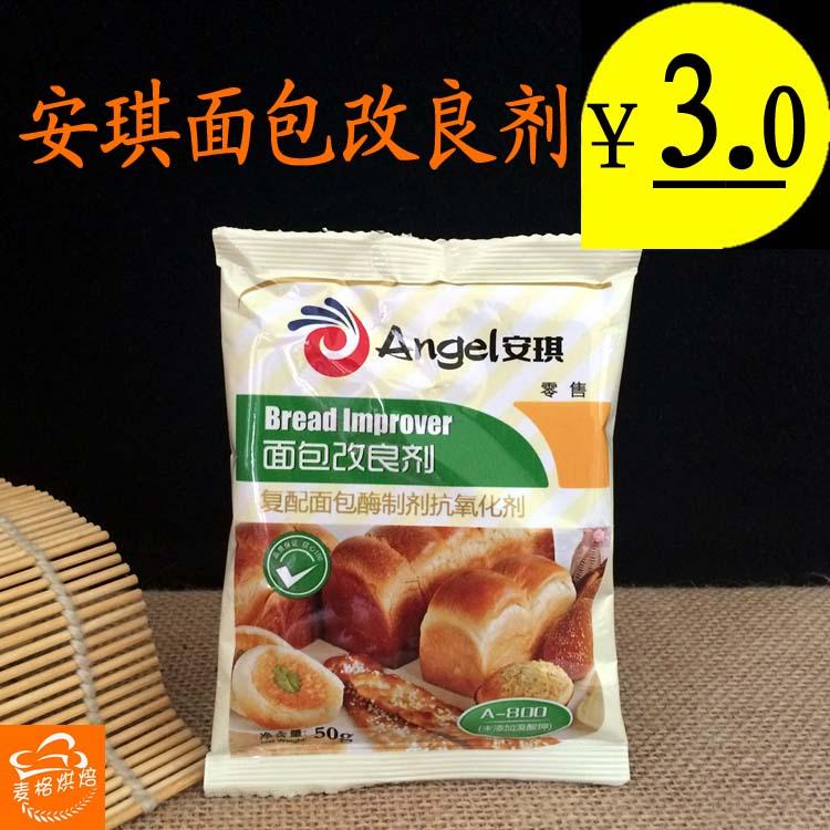 烘焙原料 安琪酵母A800面包改良剂 酵母伴侣 原装50g 面包发酵