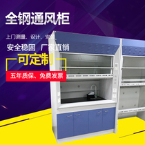 All Steel ventilation kitchen laboratory work table type ventilation cabinet exhaust safety ventilator all steel test bench