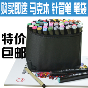 Authentic touch mark-headed three generations oily alcohol marker pen full set of 168 common color design kit
