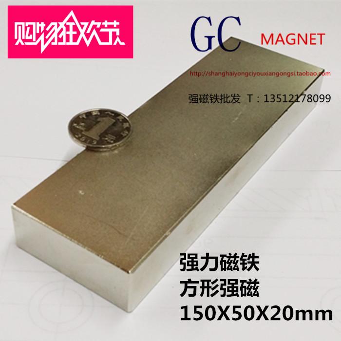 磁铁钕铁硼强磁稀土磁强力磁铁52长方形打捞强磁铁150*50*20mm