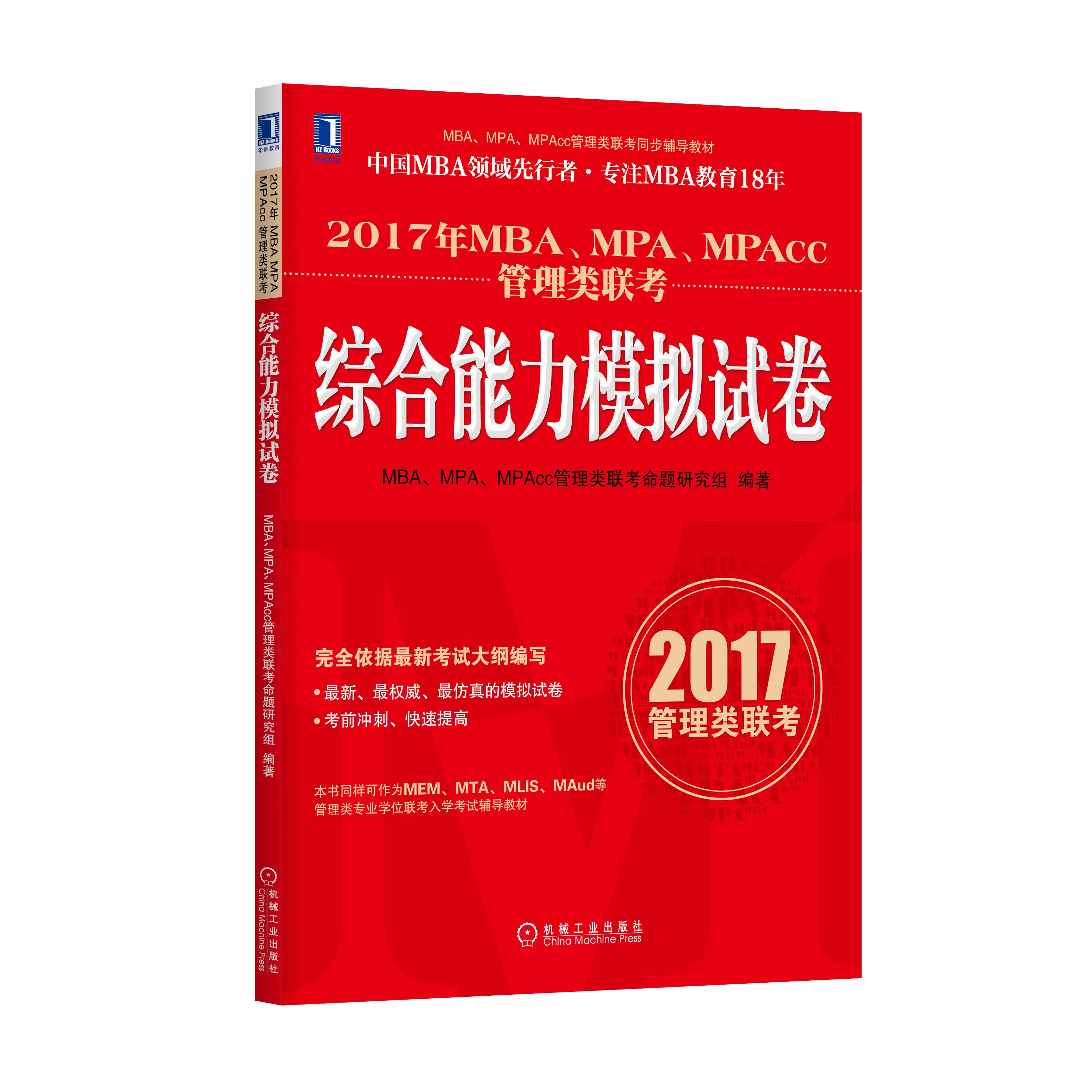4950003 正版现货 2017年MBA、MPA、MPAcc管理类联考综合能力模拟试卷 MBA/MPA/MPAcc/管理类联考 书籍 商城