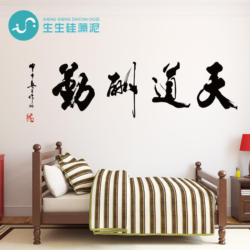 生生 硅藻泥不干胶字画书房背景墙天道酬勤 琴棋书画QQSH-03