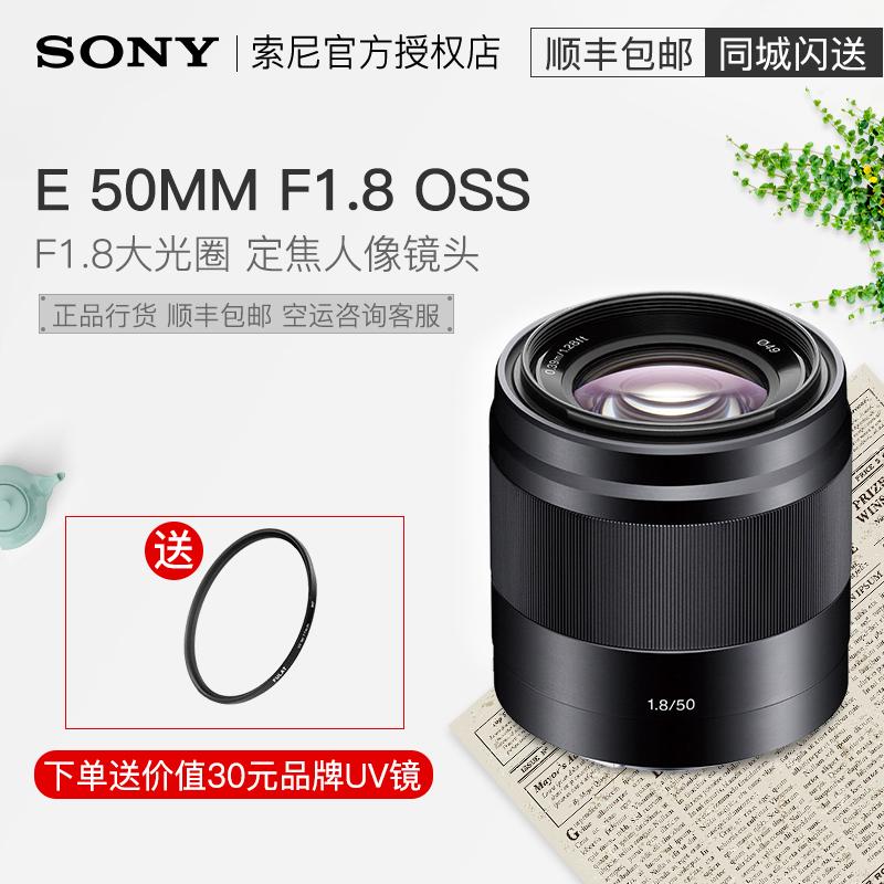 Sony/索尼 E50mm F1.8 OSS E50/1.8 E50 1.8 微单定焦 人像镜头