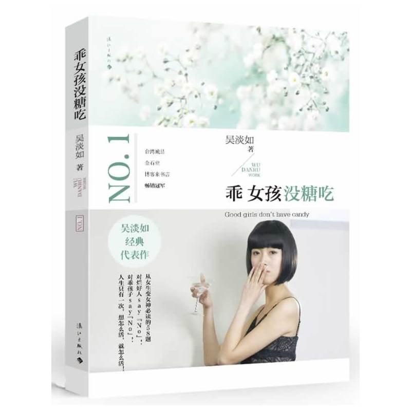 乖女孩没糖吃(台湾诚品、金石堂、博客来书店畅销*,吴淡如经典代表作 从女生变女神必读的58题,人生只有一次,想怎么活,就