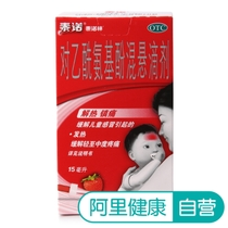 Tenotenolin acetaminophen hanging drops 15ml children with cold fever headache toothache