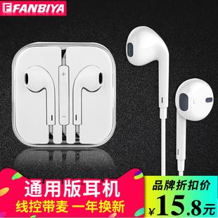 FANBIYA Q3重低音电脑MP3苹果手机线控入耳式耳塞式带麦通用耳机
