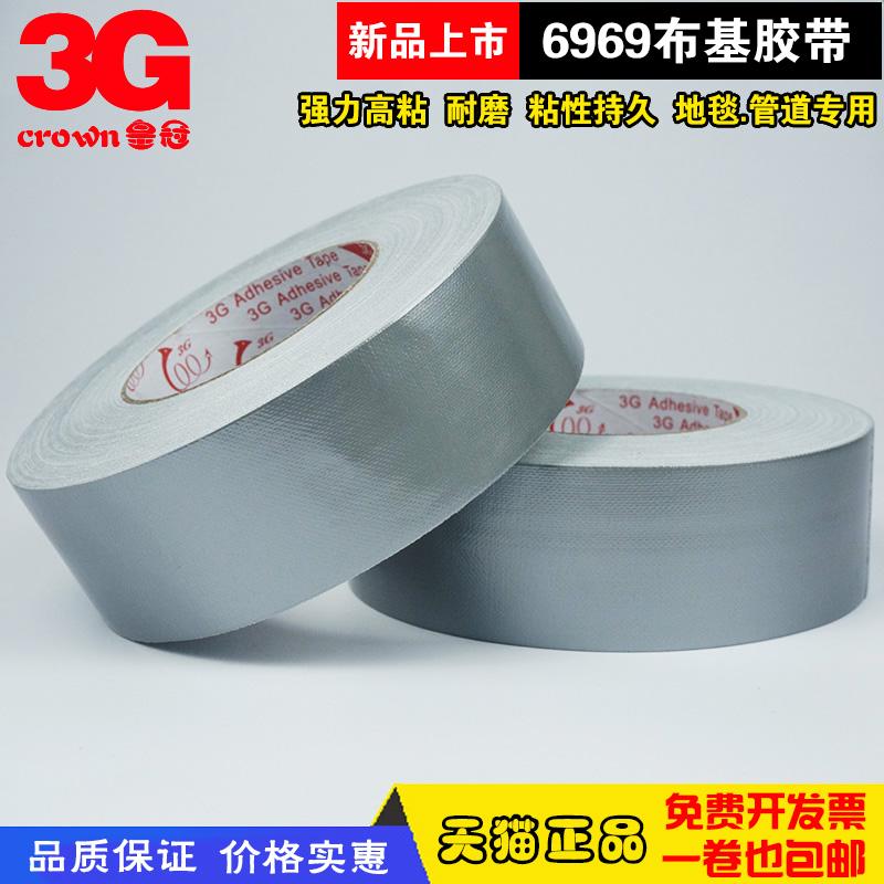 Трубопровод заполнить утечка печать мощный лента серебро ковер лента бесшовный водонепроницаемый высокотемпературные ткань база лента