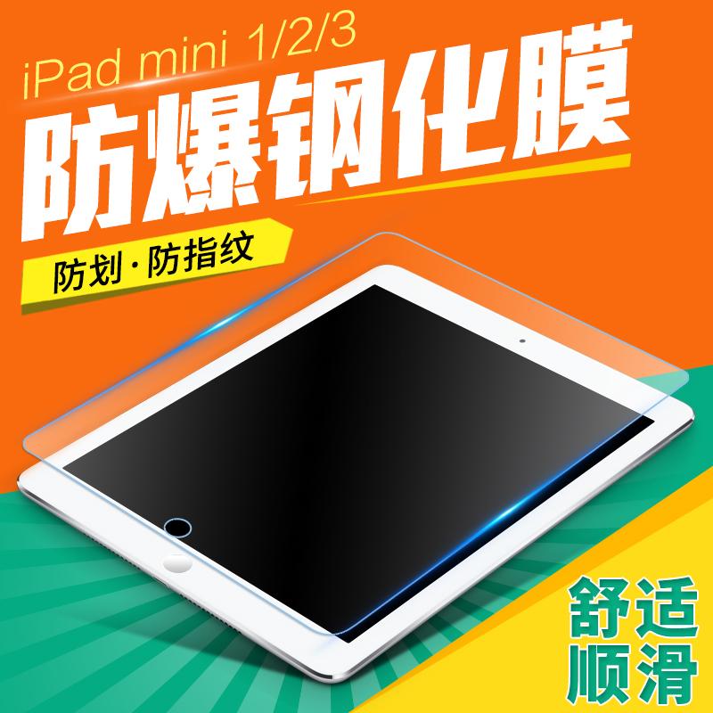 GUSGU ipad mini2钢化玻璃膜 ipadmini防爆膜 ipadmini2保护贴膜