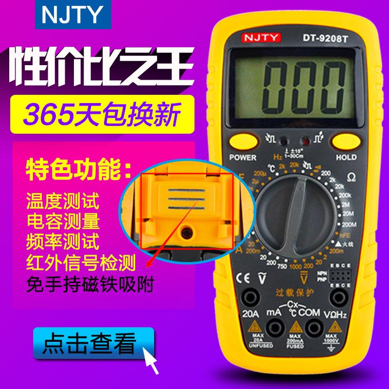 天宇正品数字万用表万能表电容测试万能表数显式多用表电工DT9208