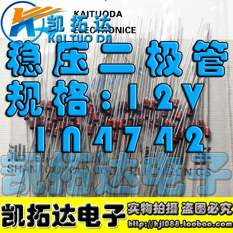 【凯拓达电子】 稳压二极管 1N4742 12V 玻璃稳压管 【10只=1元】