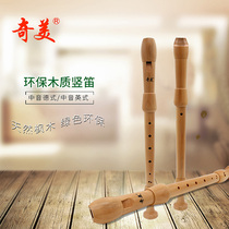 Chimei Flute Environmental Protection midrange English 8-hole wooden flute midrange German wooden flute student childrens beginner instrument